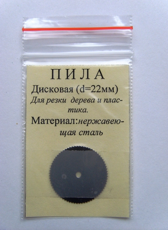 Пила дисковая D-22мм*0,25мм нерж.сталь для резки дерева и пластмассы 1шт