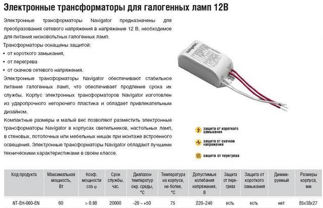 Трансформатор Navigator 94432 NT-EH-060-EN (60W)