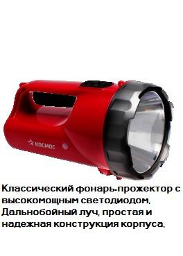 Фонарь аккумуляторный Космос Accu 9191 4V 2Ah 3W LED