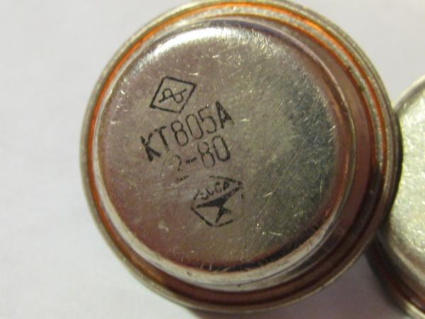Транзистор отеч. Кт805А мет