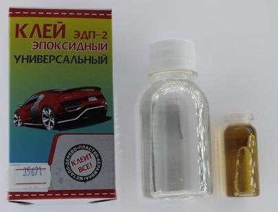 Клей ЭДП-2 эпоксидный универсал. 130г г.Бийск