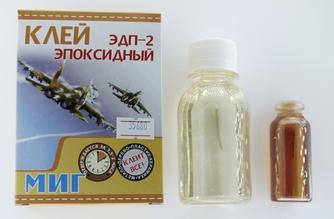 Клей ЭДП-2 эпоксидный МИГ 60г г.Бийск
